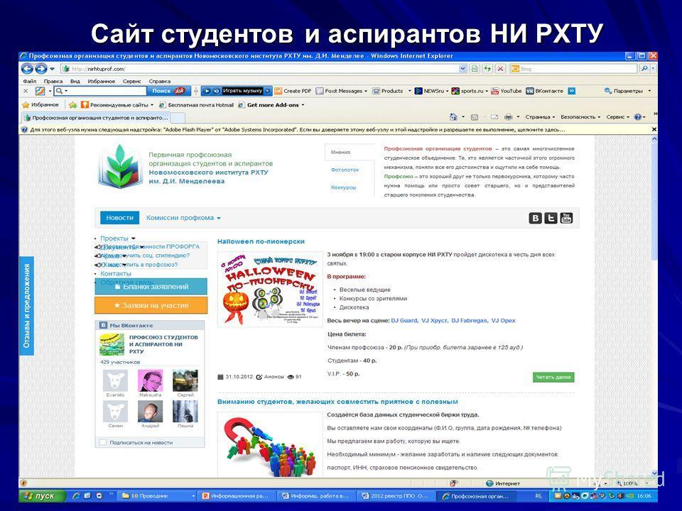 Сайт студентов и аспирантов НИ РХТУ