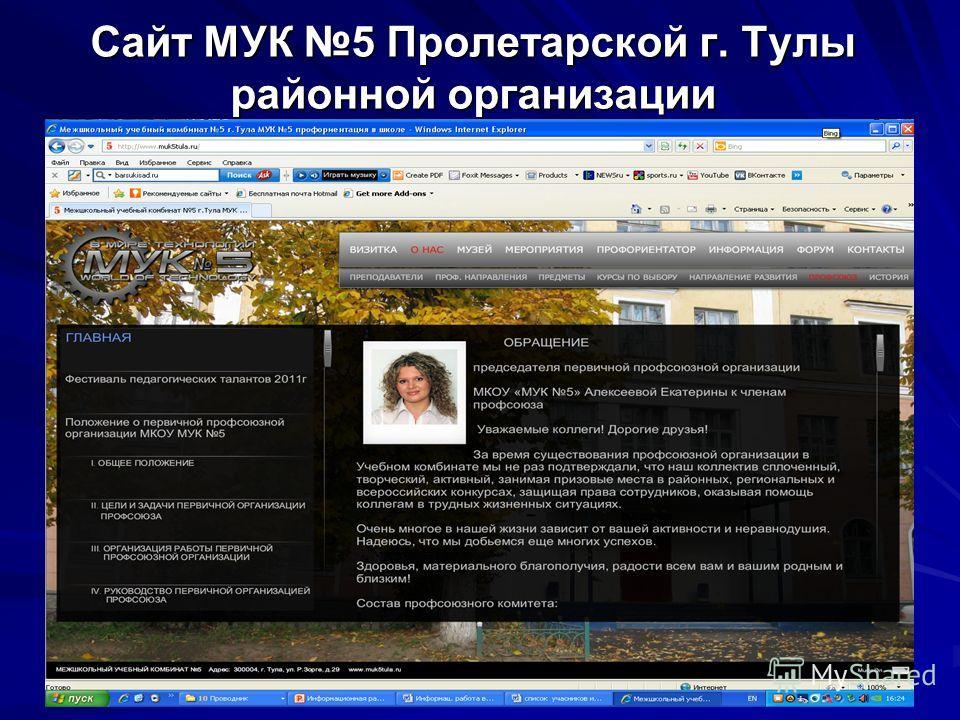 Сайт МУК 5 Пролетарской г. Тулы районной организации
