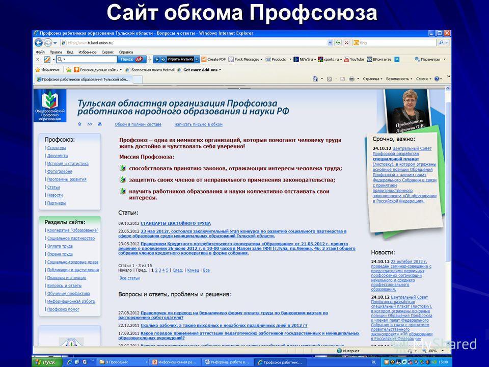 Сайт обкома Профсоюза