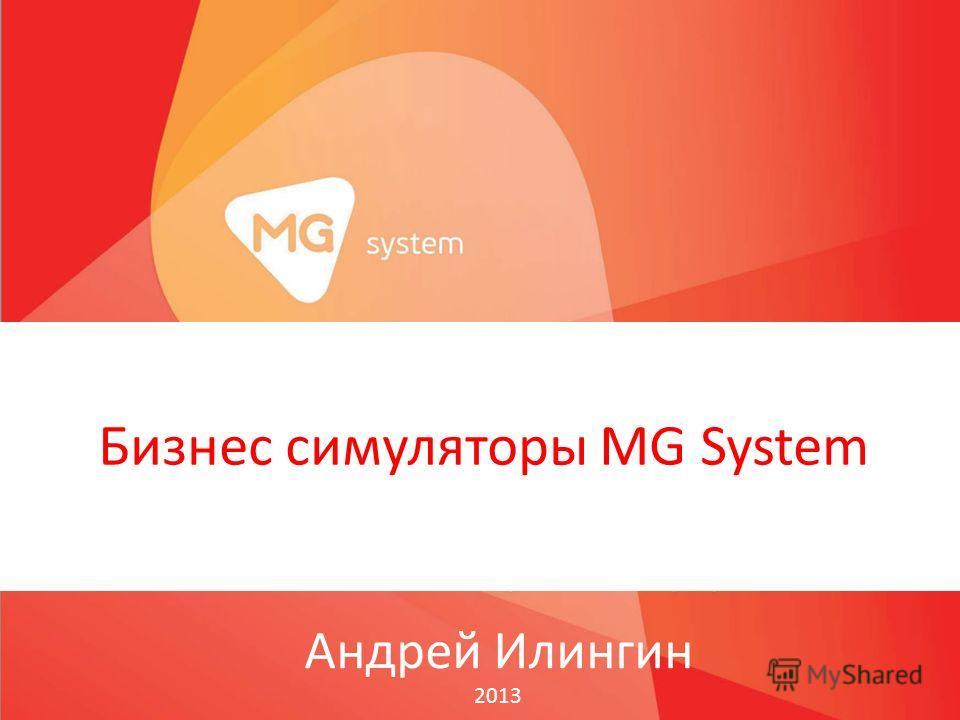 Бизнес симуляторы MG System Андрей Илингин 2013
