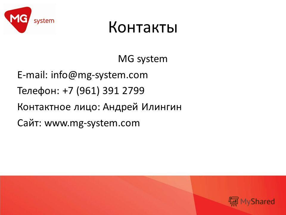 Контакты MG system E-mail: info@mg-system.com Телефон: +7 (961) 391 2799 Контактное лицо: Андрей Илингин Сайт: www.mg-system.com