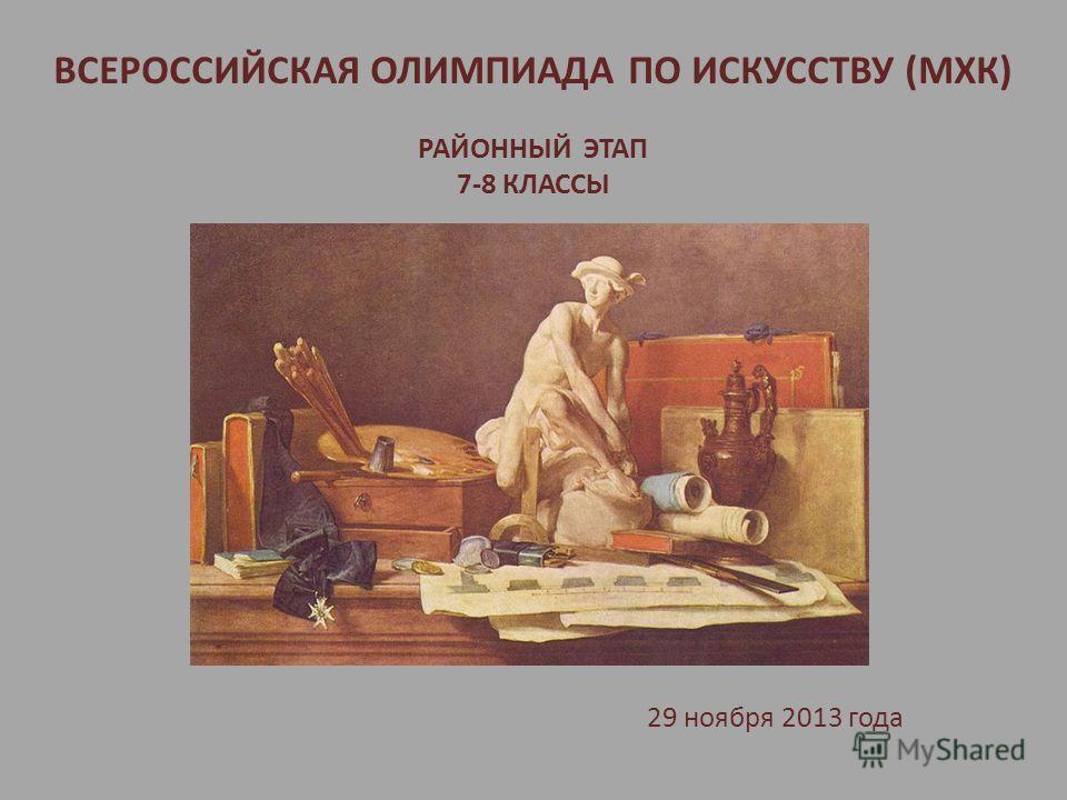ВСЕРОССИЙСКАЯ ОЛИМПИАДА ПО ИСКУССТВУ (МХК) РАЙОННЫЙ ЭТАП 7-8 КЛАССЫ 29 ноября 2013 года