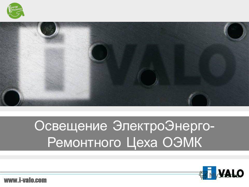 www.i-valo.com Освещение ЭлектроЭнерго- Ремонтного Цеха ОЭМК