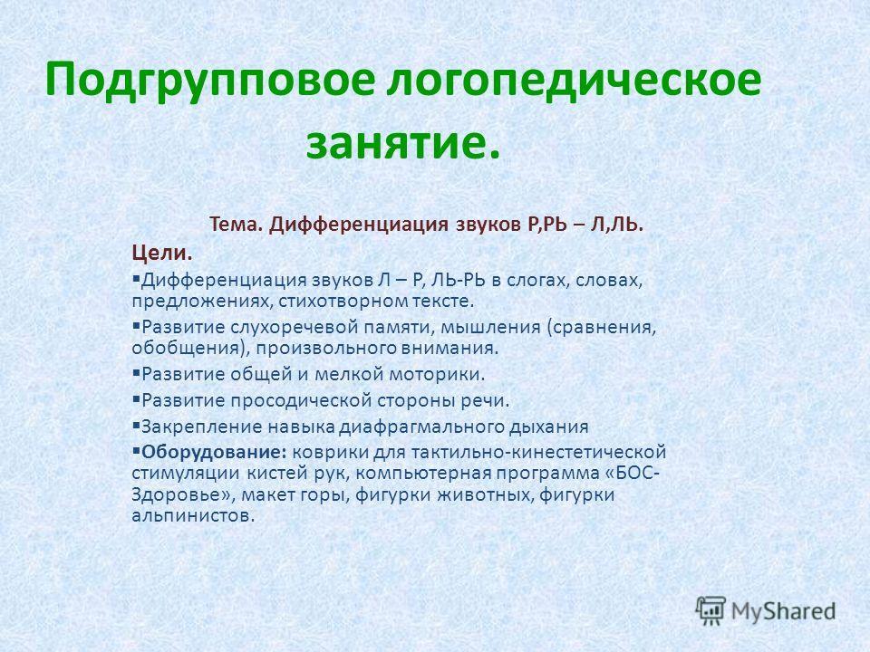 Тема Л Скачать - фото 11