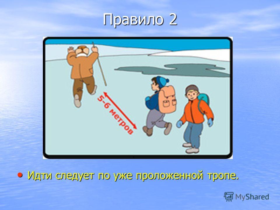 Правило 2 Идти следует по уже проложенной тропе. Идти следует по уже проложенной тропе.