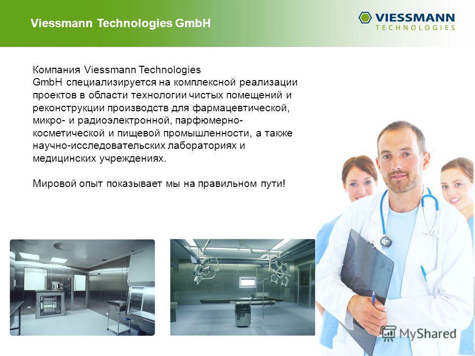 Компания Viessmann Technologies GmbH специализируется на комплексной реализации проектов в области технологии чистых помещений и реконструкции производств для фармацевтической, микро- и радиоэлектронной, парфюмерно- косметической и пищевой промышленн
