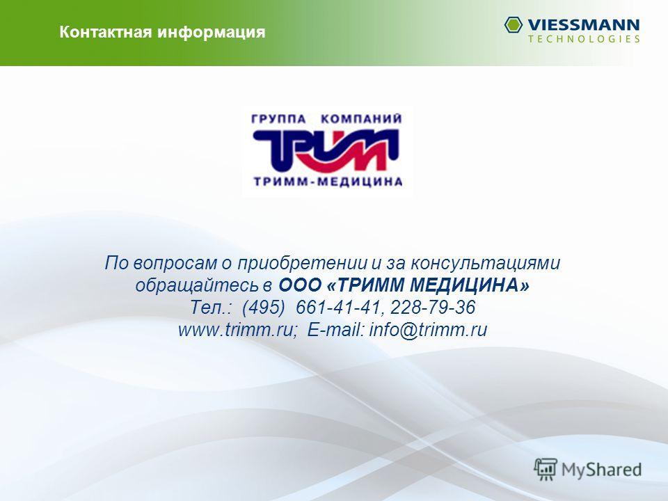 По вопросам о приобретении и за консультациями обращайтесь в ООО «ТРИММ МЕДИЦИНА» Тел.: (495) 661-41-41, 228-79-36 www.trimm.ru; E-mail: info@trimm.ru Контактная информация