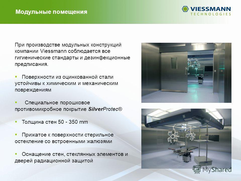 Модульные помещения При производстве модульных конструкций компании Viessmann соблюдается все гигиенические стандарты и дезинфекционные предписания. Поверхности из оцинкованной стали устойчивы к химическим и механическим повреждениям Специальное поро