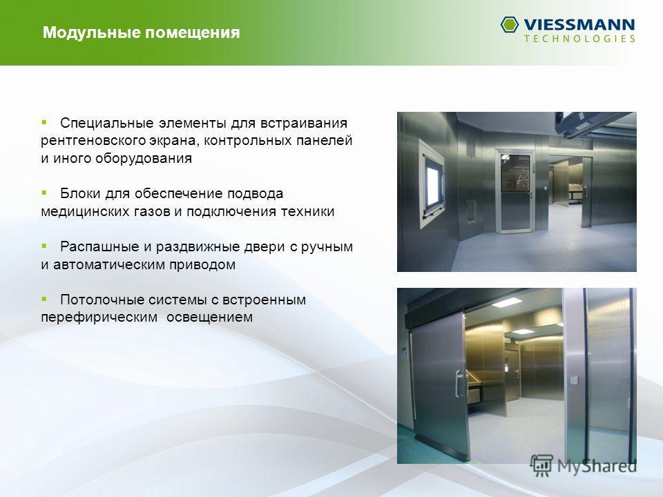 Модульные помещения Специальные элементы для встраивания рентгеновского экрана, контрольных панелей и иного оборудования Блоки для обеспечение подвода медицинских газов и подключения техники Распашные и раздвижные двери с ручным и автоматическим прив
