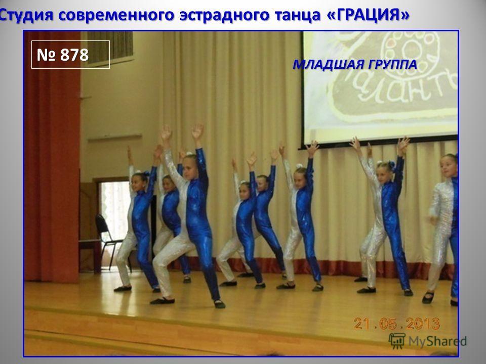 Студия современного эстрадного танца «ГРАЦИЯ» Студия современного эстрадного танца «ГРАЦИЯ» МЛАДШАЯ ГРУППА 878 878