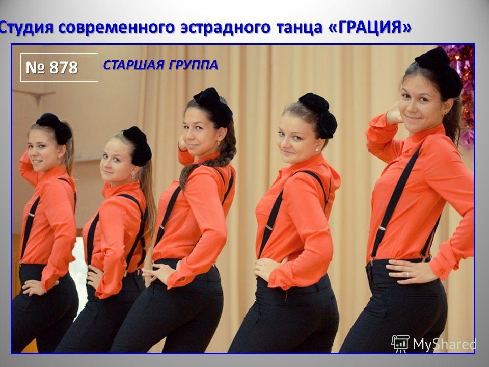 Студия современного эстрадного танца «ГРАЦИЯ» СТАРШАЯ ГРУППА 878 878