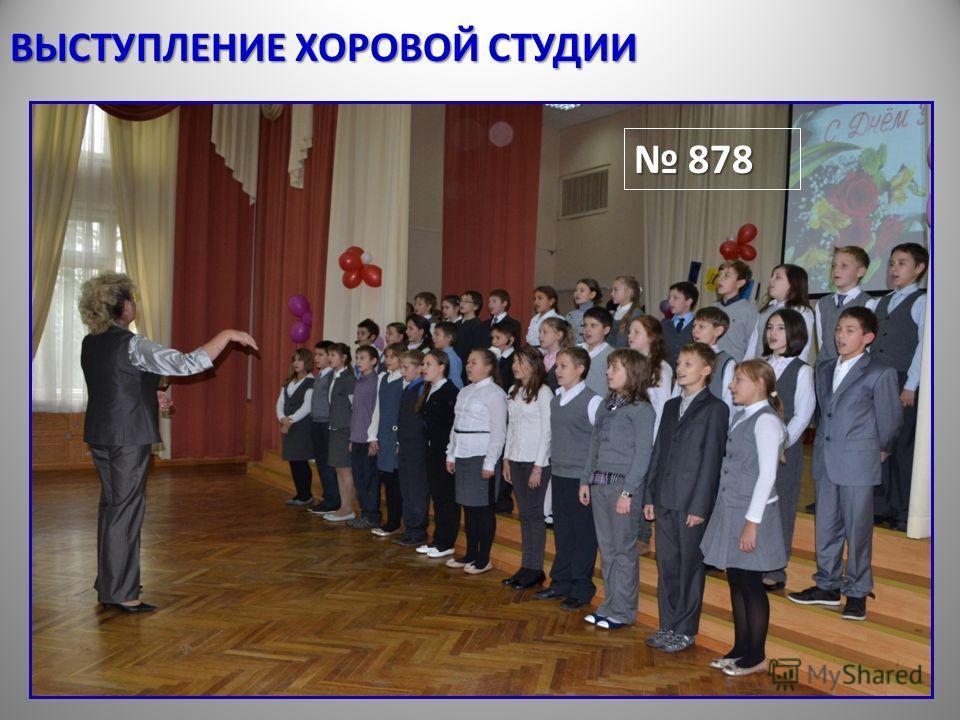 ВЫСТУПЛЕНИЕ ХОРОВОЙ СТУДИИ 878 878