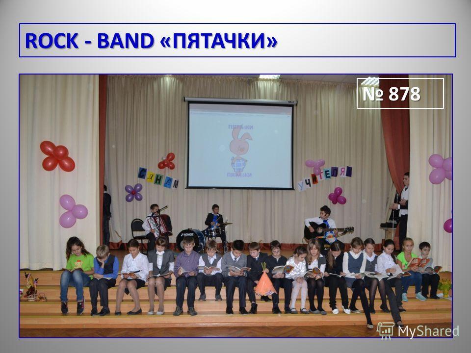 ROCK - BAND «ПЯТАЧКИ» 878 878
