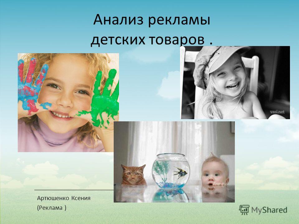 Артюшенко Ксения (Реклама ) Анализ рекламы детских товаров.