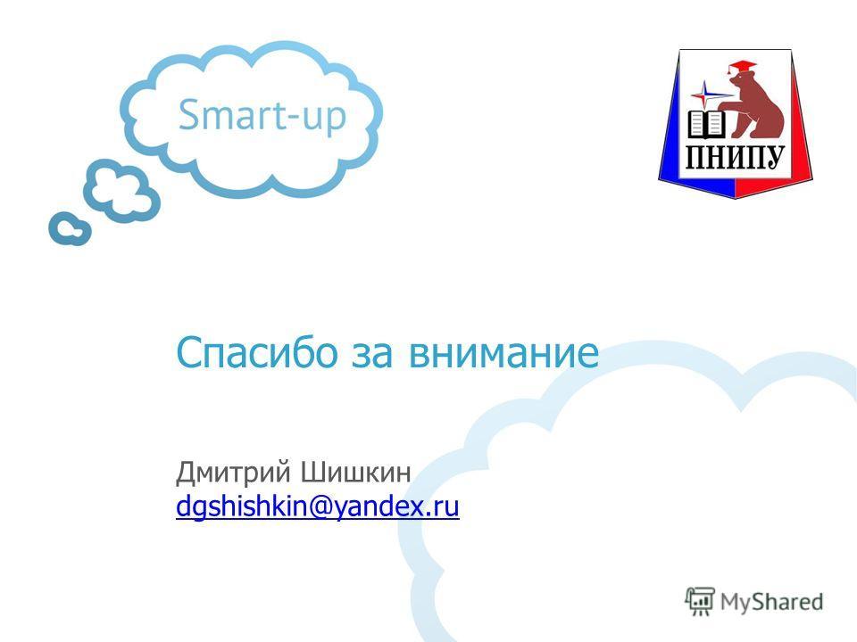 Спасибо за внимание Дмитрий Шишкин dgshishkin@yandex.ru dgshishkin@yandex.ru