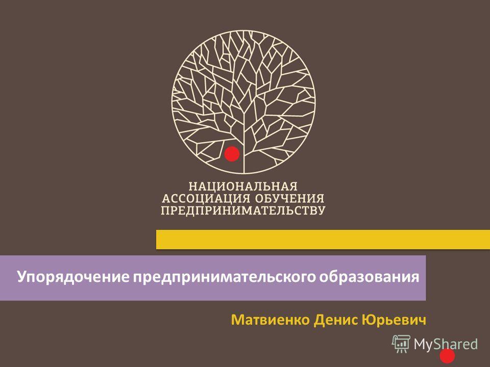 Упорядочение предпринимательского образования Матвиенко Денис Юрьевич