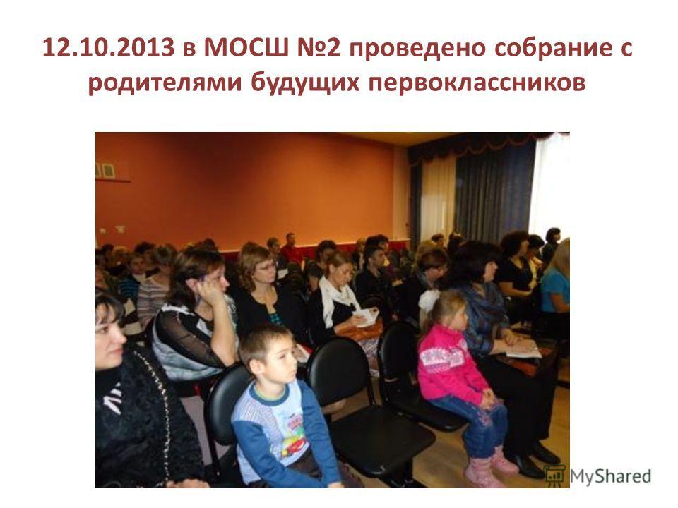 12.10.2013 в МОСШ 2 проведено собрание с родителями будущих первоклассников
