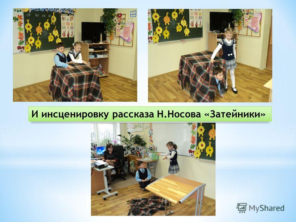 И инсценировку рассказа Н.Носова «Затейники»