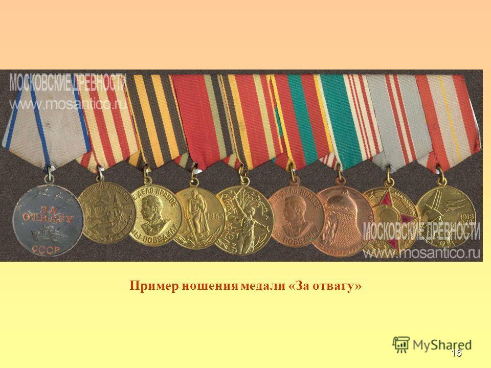 16 Пример ношения медали «За отвагу»