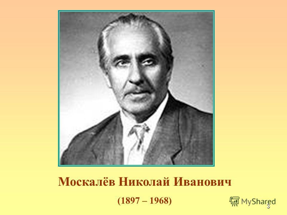 3 Москалёв Николай Иванович (1897 – 1968)