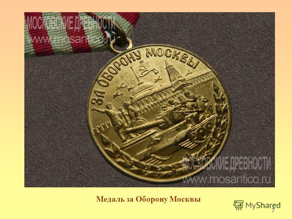 7 Медаль за Оборону Москвы