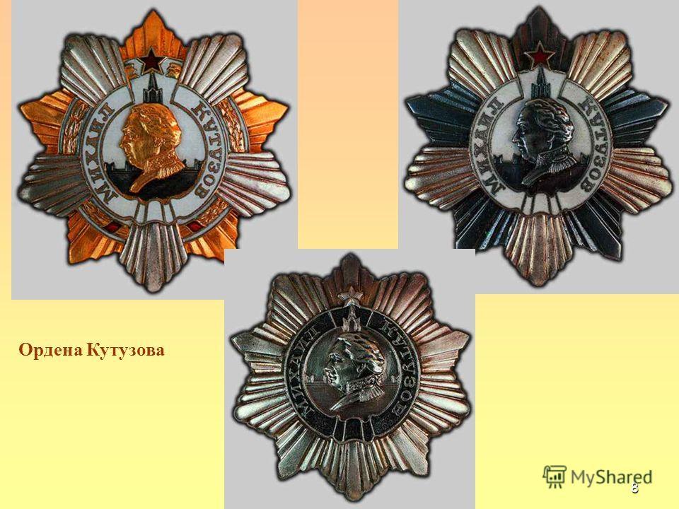 8 Ордена Кутузова