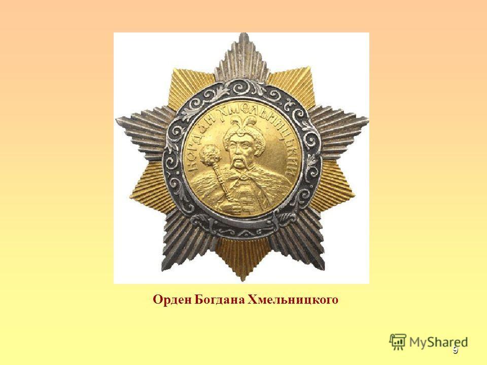 9 Орден Богдана Хмельницкого