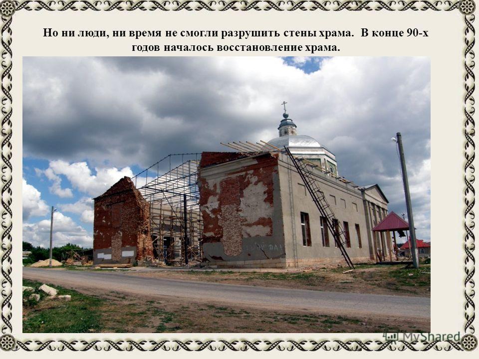 Но ни люди, ни время не смогли разрушить стены храма. В конце 90-х годов началось восстановление храма.