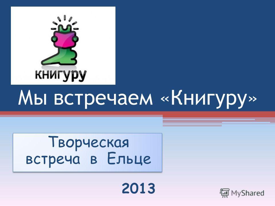 Мы встречаем «Книгуру» Творческая встреча в Ельце 2013