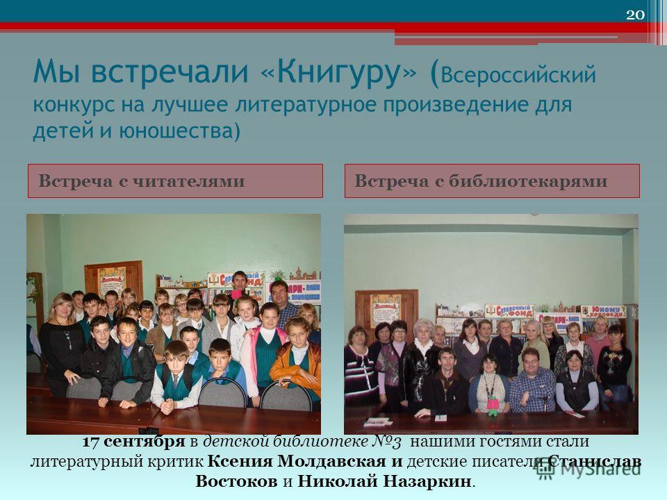 Мы встречали «Книгуру» ( Всероссийский конкурс на лучшее литературное произведение для детей и юношества) Встреча с читателямиВстреча с библиотекарями 20 17 сентября в детской библиотеке 3 нашими гостями стали литературный критик Ксения Молдавская и