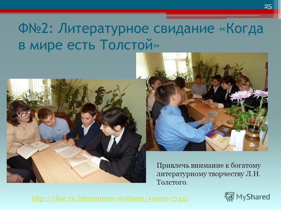 Ф2: Литературное свидание «Когда в мире есть Толстой» 25 Привлечь внимание к богатому литературному творчеству Л.Н. Толстого. http://cbse.ru/literaturnoe-svidanie/#more-17441