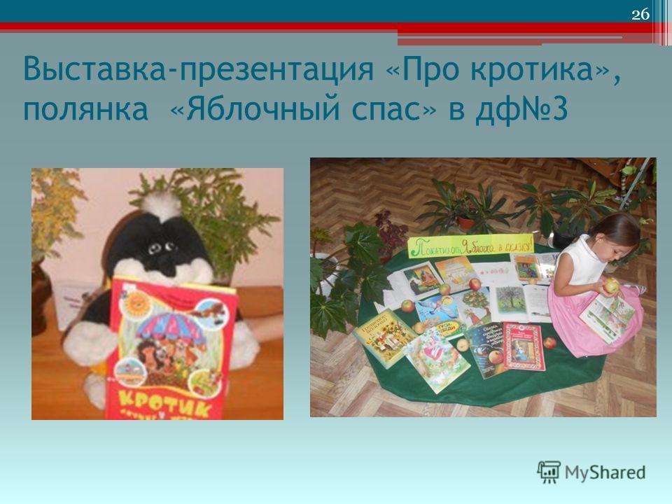 Выставка-презентация «Про кротика», полянка «Яблочный спас» в дф3 26