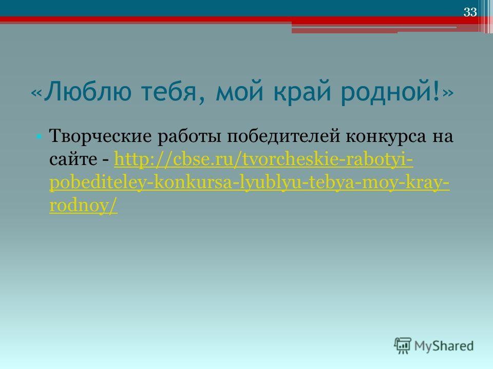«Люблю тебя, мой край родной!» Творческие работы победителей конкурса на сайте - http://cbse.ru/tvorcheskie-rabotyi- pobediteley-konkursa-lyublyu-tebya-moy-kray- rodnoy/http://cbse.ru/tvorcheskie-rabotyi- pobediteley-konkursa-lyublyu-tebya-moy-kray-