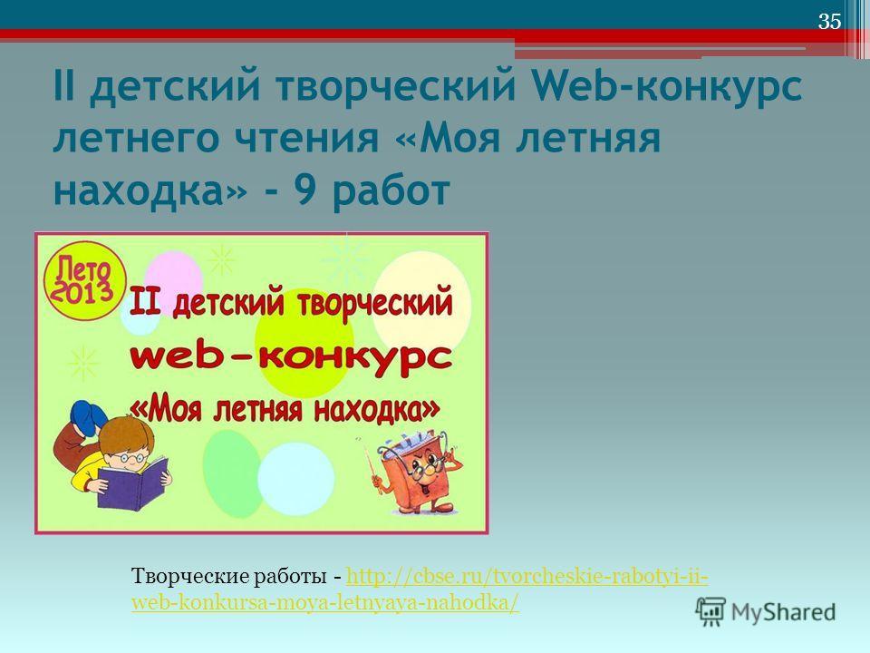 II детский творческий Web-конкурс летнего чтения «Моя летняя находка» - 9 работ 35 Творческие работы - http://cbse.ru/tvorcheskie-rabotyi-ii- web-konkursa-moya-letnyaya-nahodka/http://cbse.ru/tvorcheskie-rabotyi-ii- web-konkursa-moya-letnyaya-nahodka