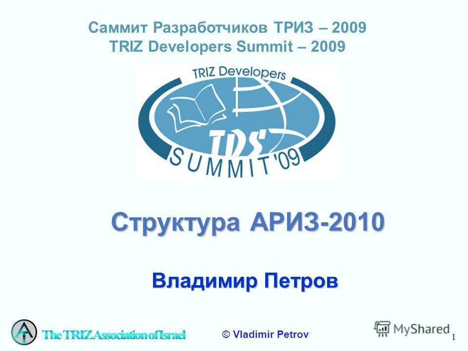 1 © Vladimir Petrov Саммит Разработчиков ТРИЗ – 2009 ТRIZ Developers Summit – 2009 Структура АРИЗ-2010 Владимир Петров