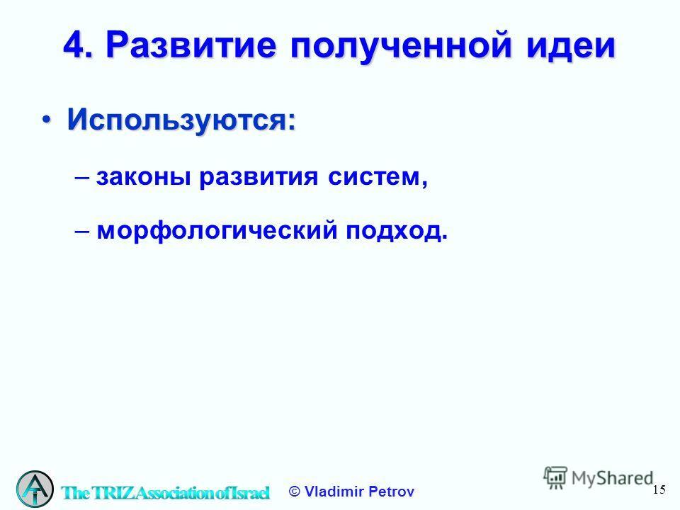 15 © Vladimir Petrov 4. Развитие полученной идеи Используются:Используются: –законы развития систем, –морфологический подход.