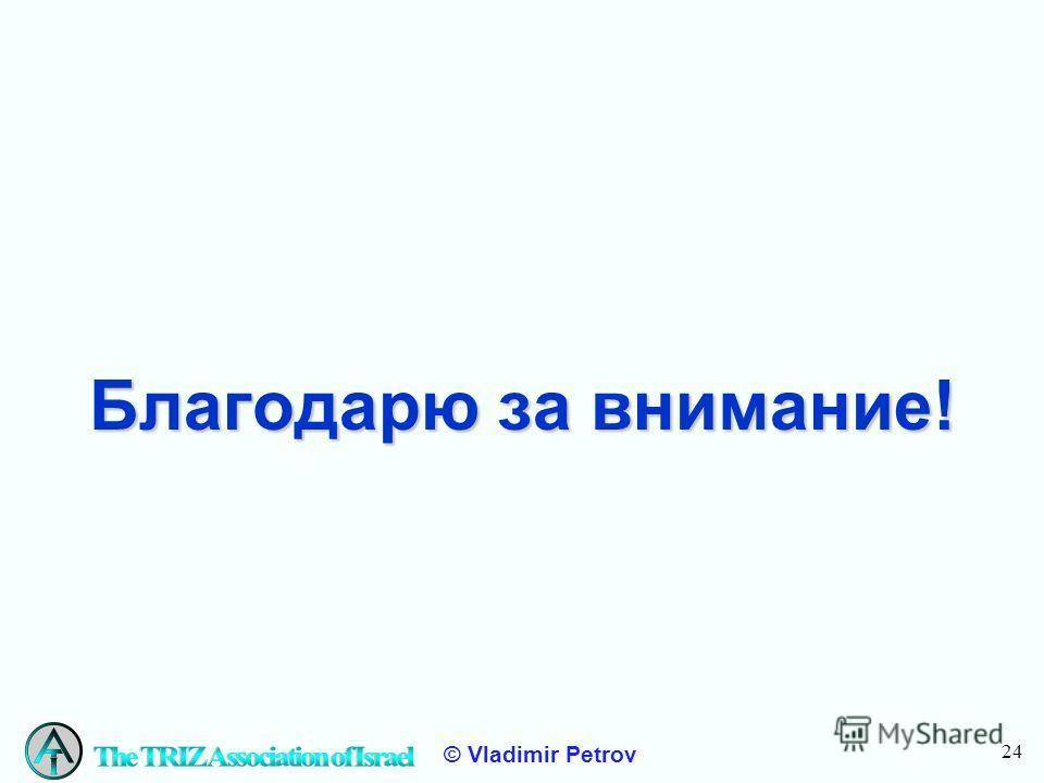 24 © Vladimir Petrov Благодарю за внимание!