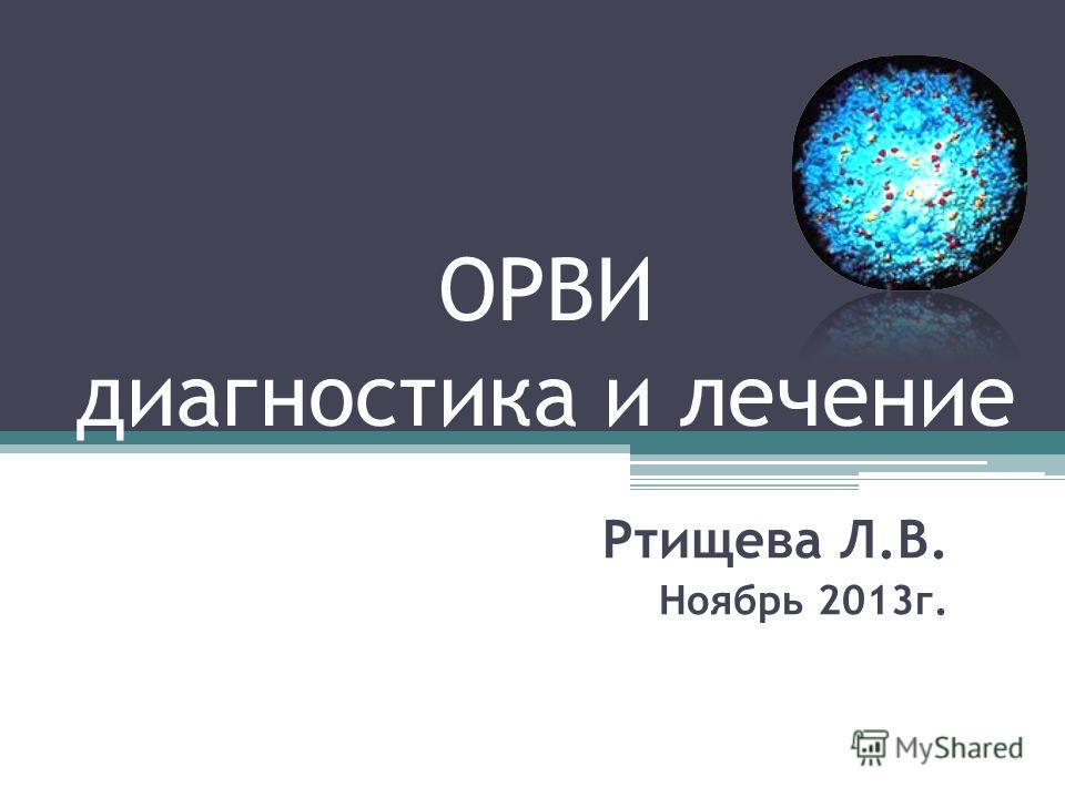 ОРВИ диагностика и лечение Ртищева Л.В. Ноябрь 2013г.