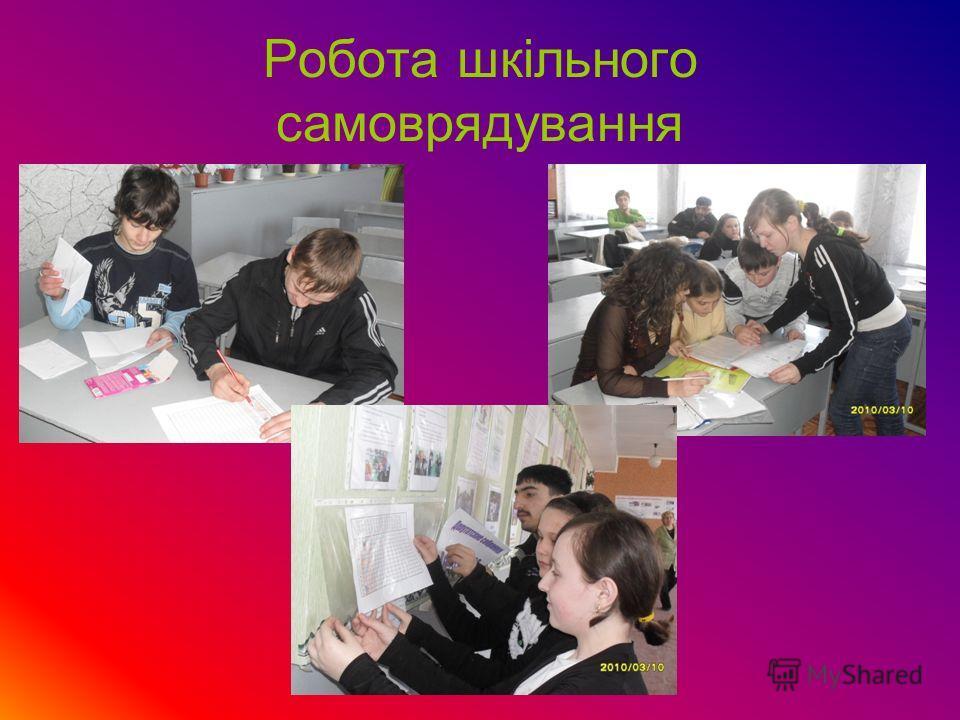 Робота шкільного самоврядування