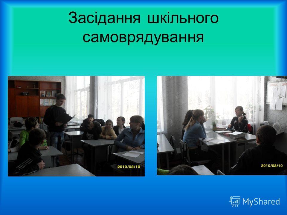 Засідання шкільного самоврядування