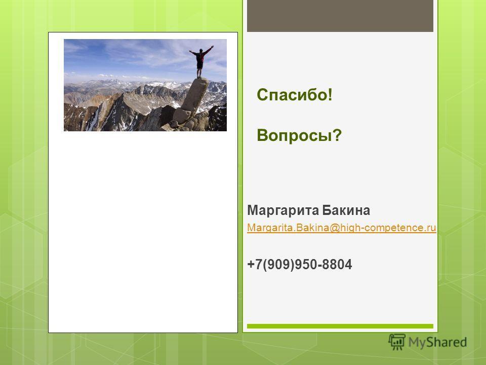 Спасибо! Вопросы? Маргарита Бакина Margarita.Bakina@high-competence.ru +7(909)950-8804