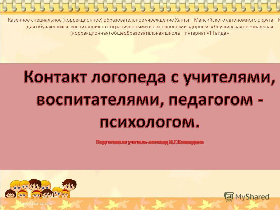 Казённое специальное (коррекционное) образовательное учреждение Ханты – Мансийского автономного округа – Югры для обучающихся, воспитанников с ограниченными возможностями здоровья «Леушинская специальная (коррекционная) общеобразовательная школа – ин