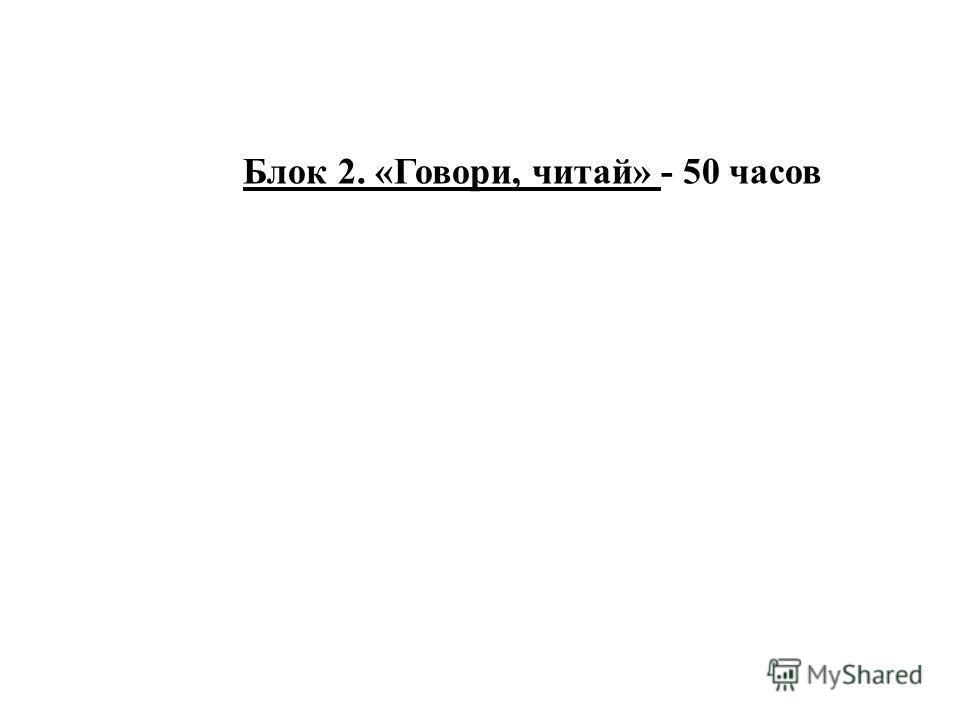 Блок 2. «Говори, читай» - 50 часов