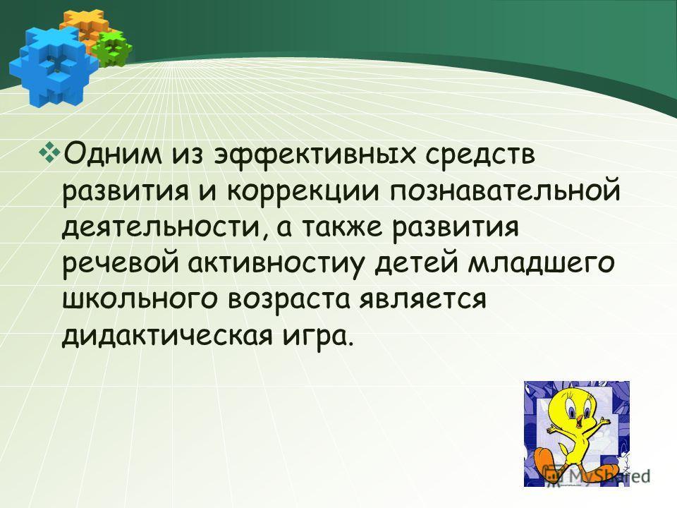 Развитие речевой активности учащихся с ограниченными возможностями здоровья посредством дидактических игр Казённое специальное (коррекционное) образовательное учреждение Ханты – Мансийского автономного округа – Югры для обучающихся, воспитанников с о