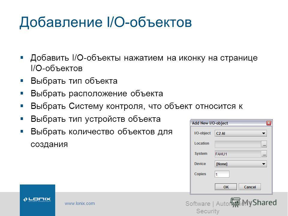 www.lonix.com Software | Automation | Security Добавление I/O-объектов Добавить I/O-объекты нажатием на иконку на странице I/O-объектов Выбрать тип объекта Выбрать расположение объекта Выбрать Систему контроля, что объект относится к Выбрать тип устр