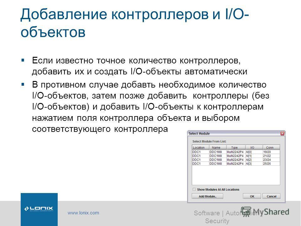 www.lonix.com Software | Automation | Security Добавление контроллеров и I/O- объектов Если известно точное количество контроллеров, добавить их и создать I/O-объекты автоматически В противном случае добавть необходимое количество I/O-объектов, затем