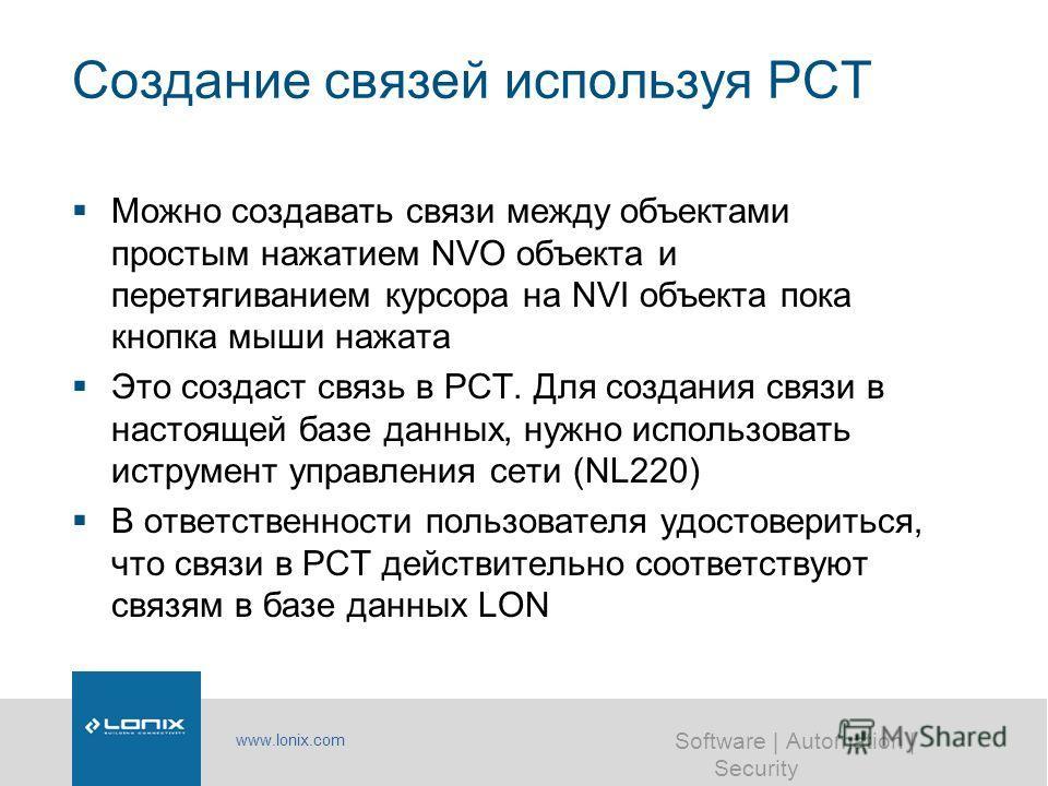www.lonix.com Software | Automation | Security Создание связей используя PCT Можно создавать связи между объектами простым нажатием NVO объекта и перетягиванием курсора на NVI объекта пока кнопка мыши нажата Это создаст связь в PCT. Для создания связ