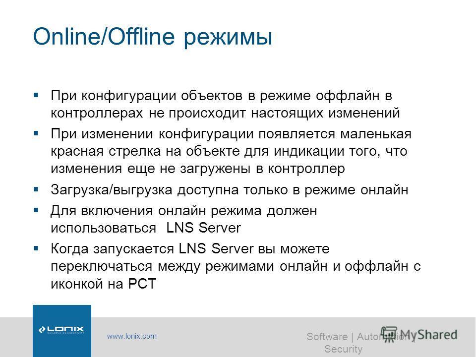 www.lonix.com Software | Automation | Security Online/Offline режимы При конфигурации объектов в режиме оффлайн в контроллерах не происходит настоящих изменений При изменении конфигурации появляется маленькая красная стрелка на объекте для индикации