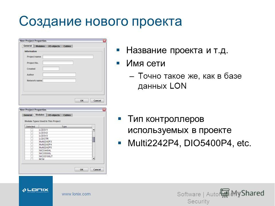 www.lonix.com Software | Automation | Security Создание нового проекта Название проекта и т.д. Имя сети –Точно такое же, как в базе данных LON Тип контроллеров используемых в проекте Multi2242P4, DIO5400P4, etc.