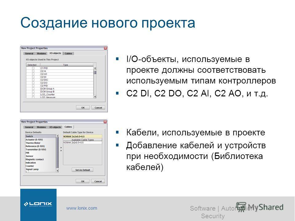 www.lonix.com Software | Automation | Security Создание нового проекта I/O-объекты, используемые в проекте должны соответствовать используемым типам контроллеров C2 DI, C2 DO, C2 AI, C2 AO, и т.д. Кабели, используемые в проекте Добавление кабелей и у